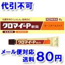 【第2類医薬品】 クロマイ−P軟膏 6g ゆうメール送料80円