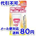 【ゆうメール送料80円】アトピタ 保湿UVクリーム 20g【5,400円以上で送料無料】