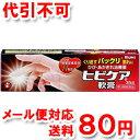 【第3類医薬品】 ヒビケア軟膏 35g ゆうメール送料80円