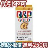 【第3類医薬品】 キューピーコーワゴールドα 90錠QP コーワ GOLD アルファ 定形外郵便で送料250円