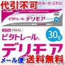 【第2類医薬品】 ビタトレール デリモア 大容量 30g 非ステロイド剤 ゆうメール送料無料