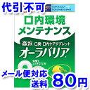 森永 口臭・口内ケアタブレット オーラバリア レモンミント味 18個入 ゆうメール送料80円