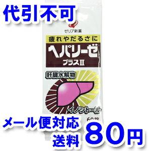 【第3類医薬品】 ヘパリーゼプラスII 60錠 ゆうメール送料80円
