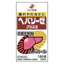 【第3類医薬品】 ヘパリーゼプラスII 180錠