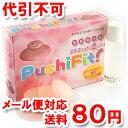 乳首吸引器 プチフィット (2個入り) ゆうメール送料80円