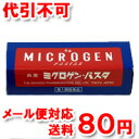 【第1類医薬品】 ミクロゲンパスタ 6g ゆうメール送料80円
