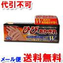 【第3類医薬品】 ナリーゼEXクリーム 20g メール便送料無料