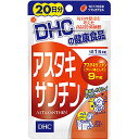 DHC 20日分 アスタキサンチン 20粒