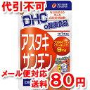 DHC 20日分 アスタキサンチン 20粒 ゆうメール送料80円