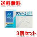 ラフィノース100 60本×3個セット □ 送料無料3個セット