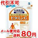 小林製薬 ビタミンC お徳用 180粒(約60日分) ゆうメール送料80円