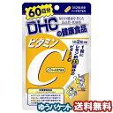 DHC 60日分 ビタミンC(ハードカプセル) 120粒 メール便送料無料