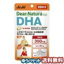 ディアナチュラ スタイル DHA 60粒 メール便送料無料_
