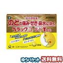 【第(2)類医薬品】 ペラックコールドTD錠 30錠 メール便送料無料_