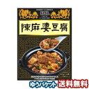 陳麻婆豆腐の素 (50g×4袋) 1箱 メール便送料無料
