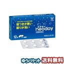 【第(2)類医薬品】 ネオデイ 12錠 メール便送料無料