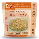 ◆The Next Dekade 5年保存レトルト食品 カレーピラフ 1ケース(入数 50袋)