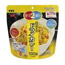 非常用食料 サタケ マジックライス ドライカレー (100g) 1袋 賞味期限2023年6月
