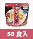 ◆非常用食料 サタケ マジックライス えびピラフ 50食入
