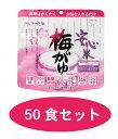 ◆アルファー食品 安心米 梅がゆ(内容量42g) 50食入