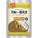 ◆アルファフーズ 美味しい防災食 ポークカレー 5年保存食 1ケース(入数50袋)