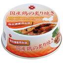 ◆サンズ 缶詰 国産鶏の炙り焼き (たれ味) 5年保存 1ケース(入数 48缶)