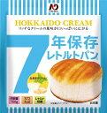 7年保存レトルトパン 北海道クリーム 1袋 賞味期限2026年6月