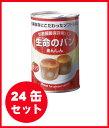◆アンシンク 災害備蓄保存用パン 生命のパン あんしん 缶詰 オレンジ 24缶セット 5年保存