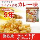 アルファー食品 安心米おこげ カレー味 (1袋) 51.2g 5年保存 賞味期限2023年1月