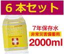 PRESERVATION WATER 7年保存 2000ml  6本入 (非常災害備蓄用)【オススメ】05P29Jul16