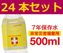 PRESERVATION WATER 7年保存 500ml  24本入 (非常災害備蓄用)