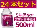 PRESERVATION WATER 5年保存 500ml 1ケース 24本入 (非常災害備蓄用)賞味期限2021年12月