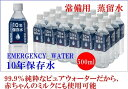 ◆EMERGENCY WATER エマージェンシーウォーター 10年保存 500ml(1ケース/24本入り)