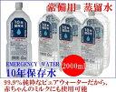 EMERGENCY WATER エマージェンシーウォーター 10年保存 2L(1ケース/6本入り)賞...