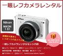【一眼レフカメラレンタル】Nikon 1 S1 標準ズームレ...