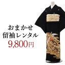 留袖 レンタル/柄選びは、「京都かしいしょう」におまかせ!セ...