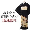 柄選びは、「京都かしいしょう」におまかせ!セレクトレンタル留袖レンタル16点フルセット!あんしんパック付き留袖セット☆新品足袋プレゼント☆fy16REN07