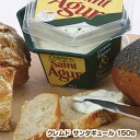 クレムド サンタギュール 150g (ぬるチーズ)