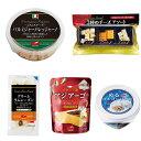 【送料無料!】 お手軽チーズアソートセット NEWバージョン