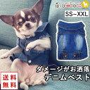 犬 服 犬服 犬の服 ドッグウェア ベスト ジャケット デニム ジーンズ