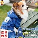 【ランキング堂々1位獲得】犬 服 犬服 犬の服 ドッグウェア...