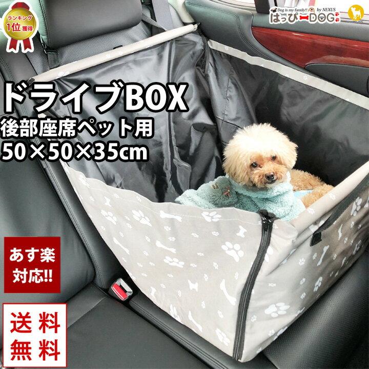 ドライブボックスドライブシートペットカーシートシートカバー犬用犬用品キャリーカゴお出かけ可愛いおしゃ