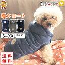 【今だけ1,399円SALE】犬 服 犬服 犬の服 DOG ...