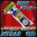 【クラッカー 音だけ】M72A2 音だけクラッカー(1本入)【パーティークラッカー・バズーカ型クラッカーの替え弾としても使用可能】【_100777】(u89)