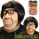 MEGAアゴ 猿男