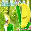 そんなバナーナマスク [バナナ マスク かぶりもの コスプレ 変装 バナナマン 衣装]【C-0082_011820】【02P03Dec16】