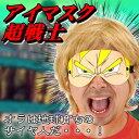 【10点までメール便も可能】 おもしろアイマスク 超戦士【孫...