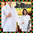 【うわぎ はかま】上衣/白 [袴 上着 じょうい うわぎ 卒業式 巫女 剣道 弓道 武士 舞台 時代