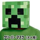 クリーパー マスク(大人用)マインクラフト [クリーパー マ