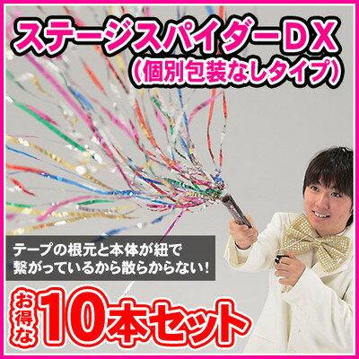 スパイダーDX10本セット「ステージスパイダーデラックス」(※個別包装なし)[カネコ・パーティークラ